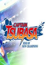 ��L小翼:新秀崛起(Captain Tsubasa: Rise of New Champions)PC中文版
