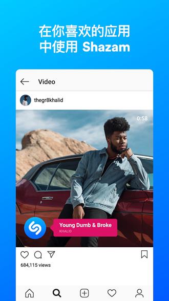 Shazam付费解锁版截图0