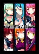 冷血�Y骰子PC中文版