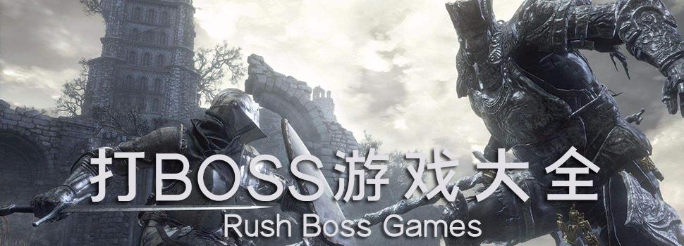 打boss游戏大全-BOSSRUSH游戏推荐下载-当游网