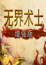 无界术士(The Wizards)PC中文版