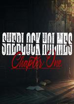 夏洛克福尔摩斯第一章