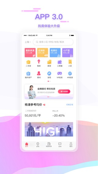上海中原地产二手房网app
