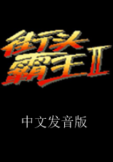 街霸2中文语音汉化版