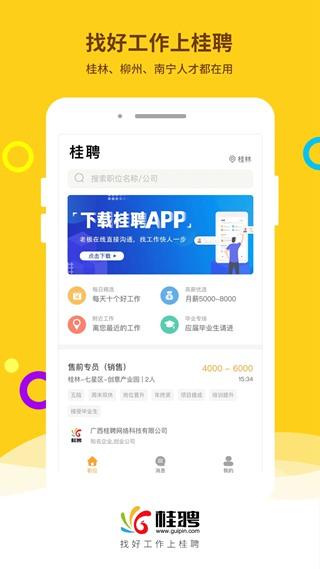 广西桂聘人才网app截图0
