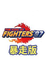 拳皇97无限大蛇暴走版