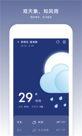 云趣天气截图0