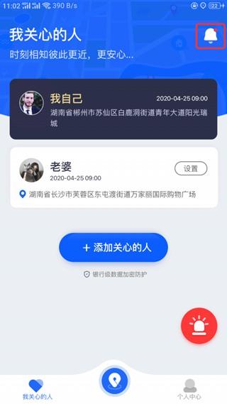探位手机定位app截图0