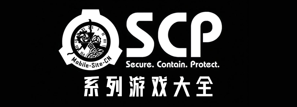 scp系列游戏大全-scp系列游戏下载-当游网