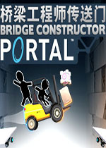 桥梁工程师传送门