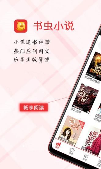 书虫小说app历史版本截图0