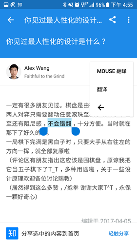 Mouse翻译截图0