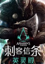 刺客信条:英灵殿(Assassin's Creed: Valhalla)PC中文版