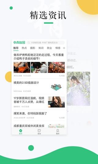 中青校园最新版app截图0