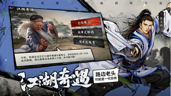 新射雕群侠传之铁血丹心图片3