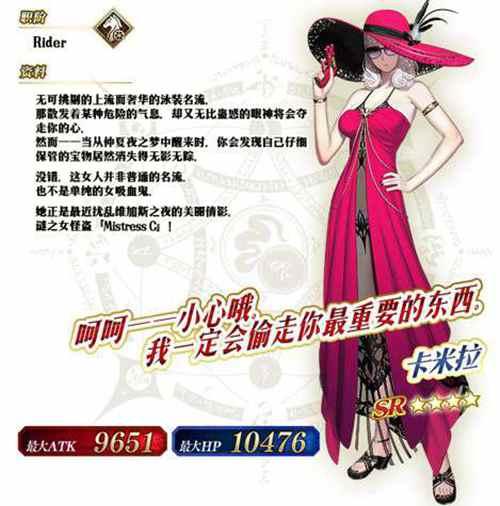 《Fate/Grand Order》图片4