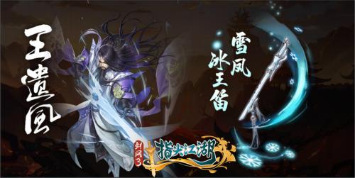 剑网3:指尖江湖图片1