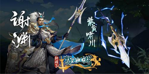 剑网3:指尖江湖图片2