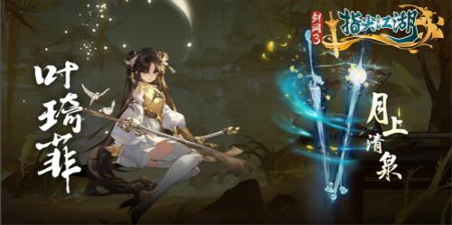 剑网3:指尖江湖图片4