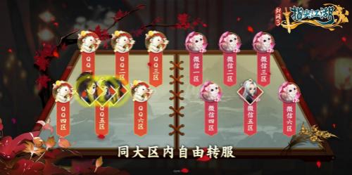 剑网3:指尖江湖图片11