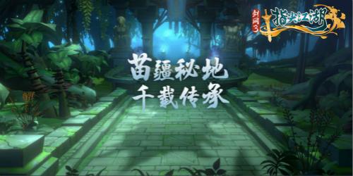剑网3:指尖江湖图片13