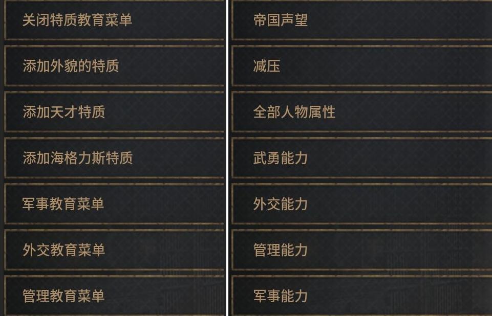 王国风云3作弊菜单MOD截图0