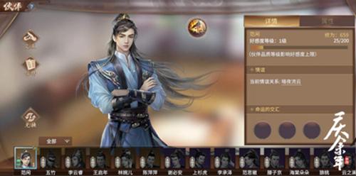 庆余年图片2