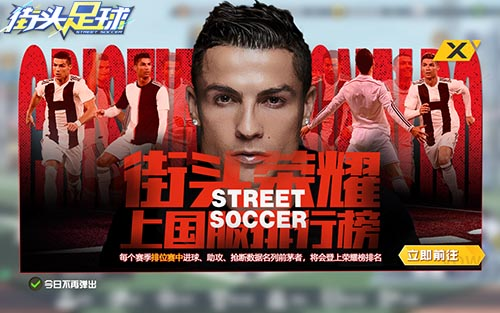 街头足球图片1
