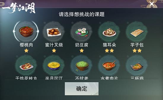 一梦江湖图片11