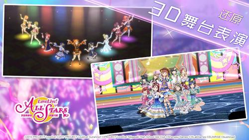 《Love Live!学园偶像季:群星闪耀》图片3