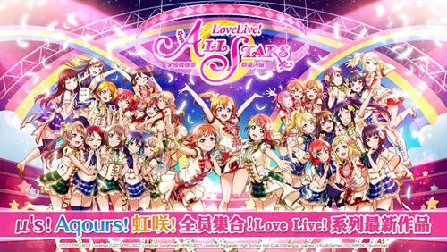《Love Live!学园偶像季:群星闪耀》图片2