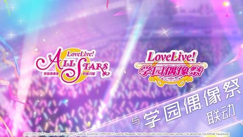 《Love Live!学园偶像季:群星闪耀》图片7