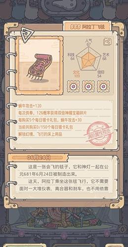 最强蜗牛阿拉丁飞毯属性图