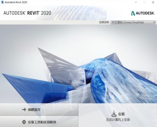 Revit2020安装教程图