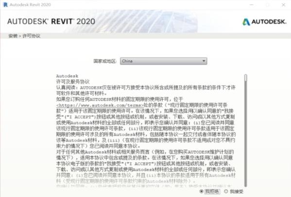 Revit2020安装教程图2