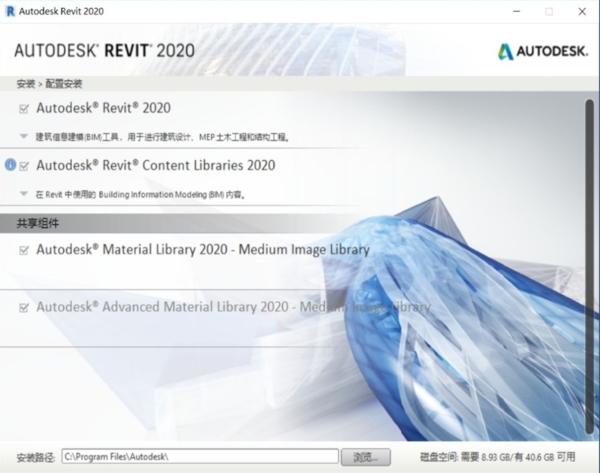 Revit2020安装教程图3