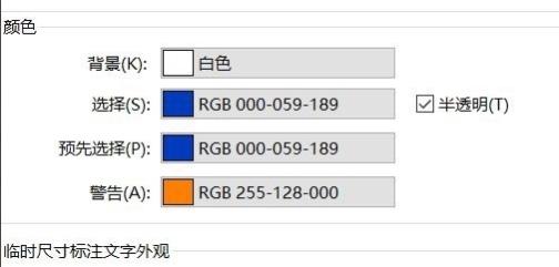 Revit2020改背景颜色图4