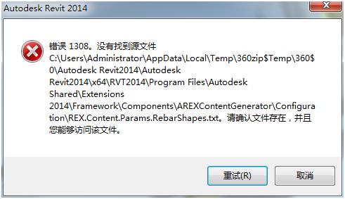 Revit2020安装失败解决方法图