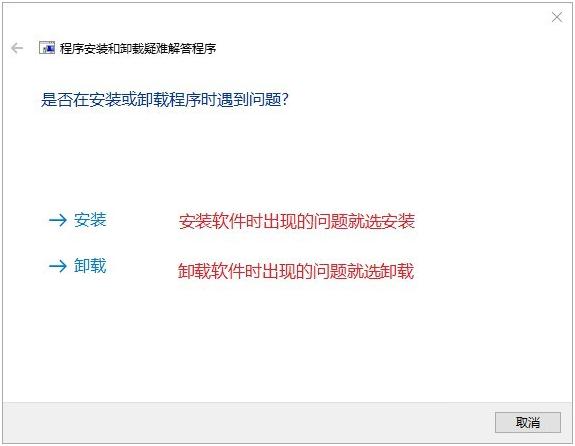 Revit2020安装失败解决方法图6