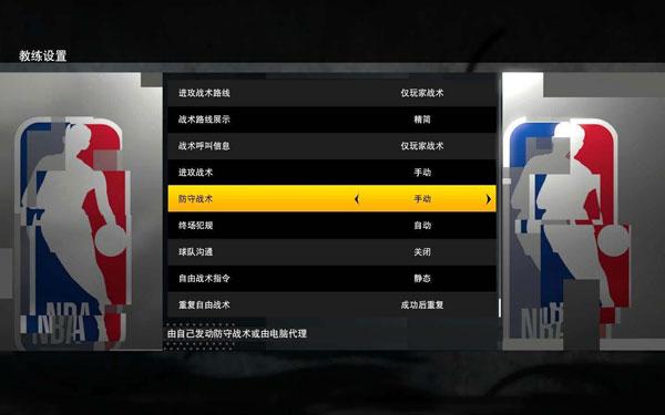 NBA2K21游戏截图4