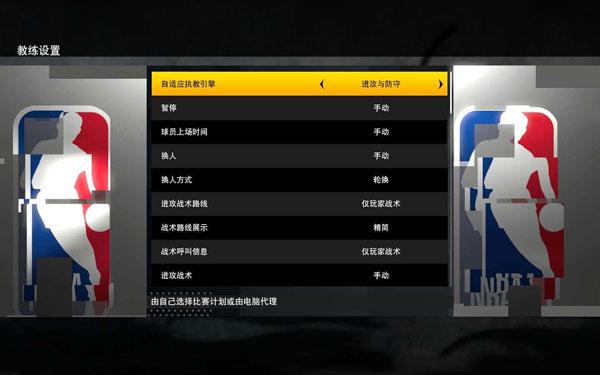 NBA2K21游戏截图3