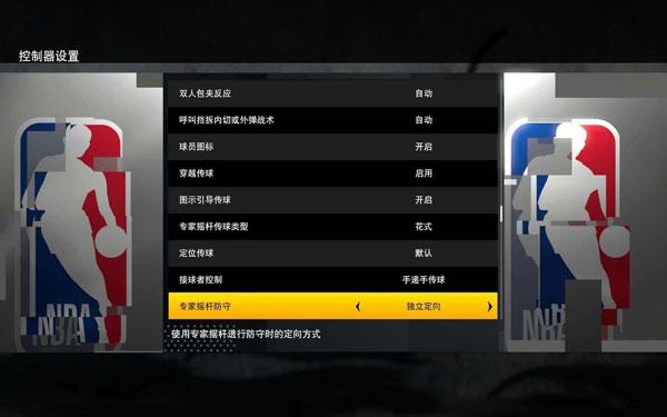 NBA2K21游戏截图7