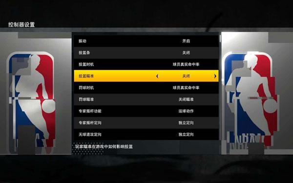 NBA2K21游戏截图6