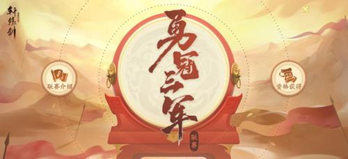 轩辕剑龙舞云山图