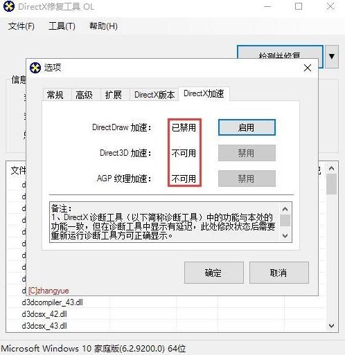 DX修复工具图片4