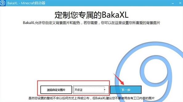 我的世界BakaXL启动器截图5