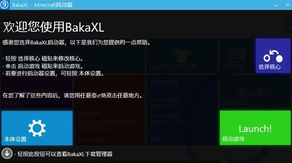 我的世界BakaXL启动器截图8