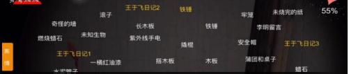 孙美琪疑案DLC19兰芝搭木板图
