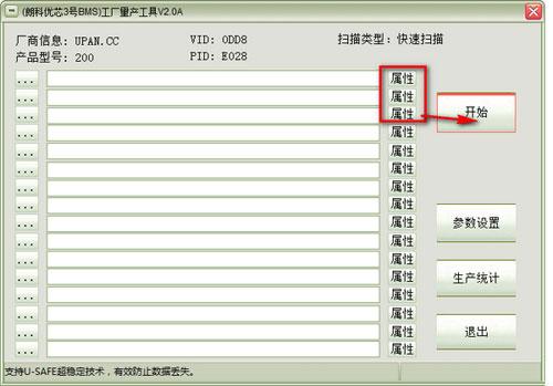 朗科NT2033量产工具截图