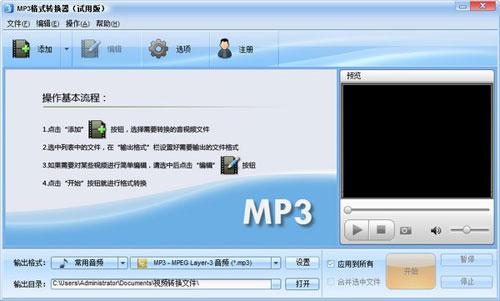 魔法MP3格式转换器截图